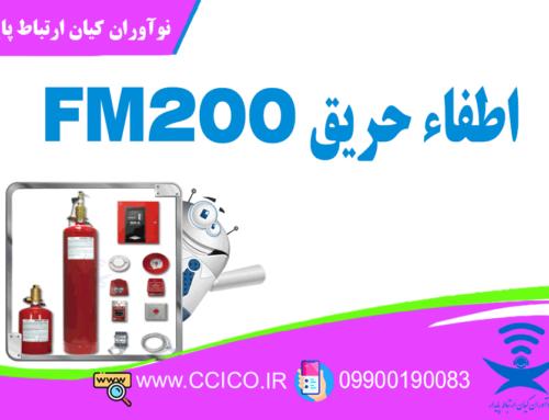 سیستم اطفاء حریق اتاق سرور – FM200