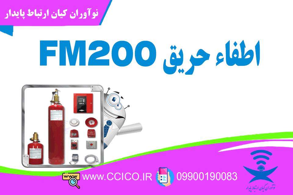 اطفاء حریق اتاق سرور - FM200