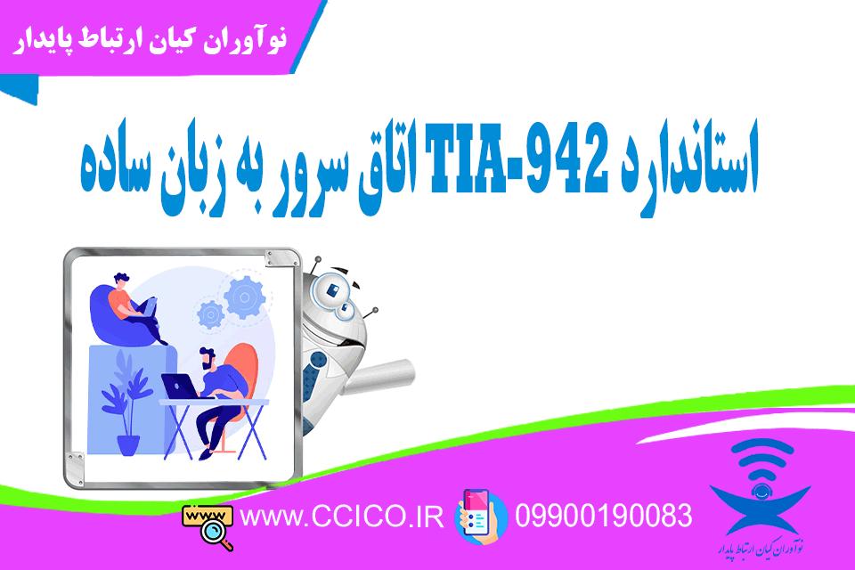 استاندارد TIA-942 اتاق سرور به زبان ساده