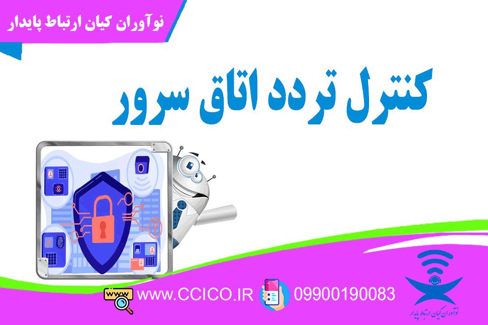 کنترل تردد اتاق سرور