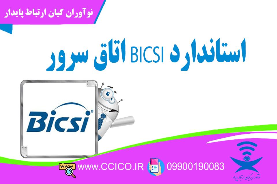 استاندارد BICSI اتاق سرور