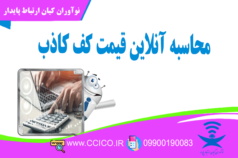 محاسبه آنلاین قیمت کف کاذب