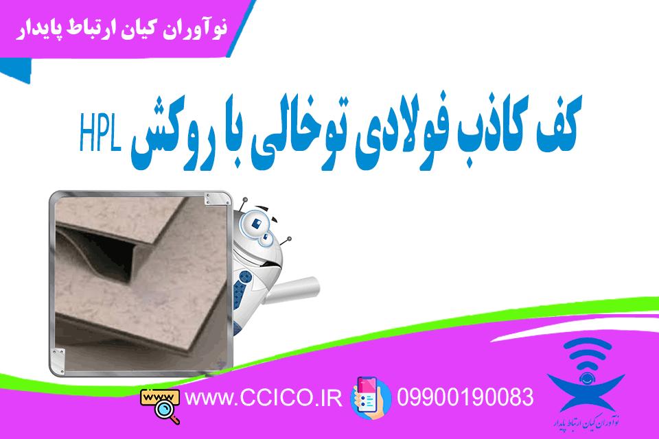 کف کاذب فولادی توخالی با روکش HPL