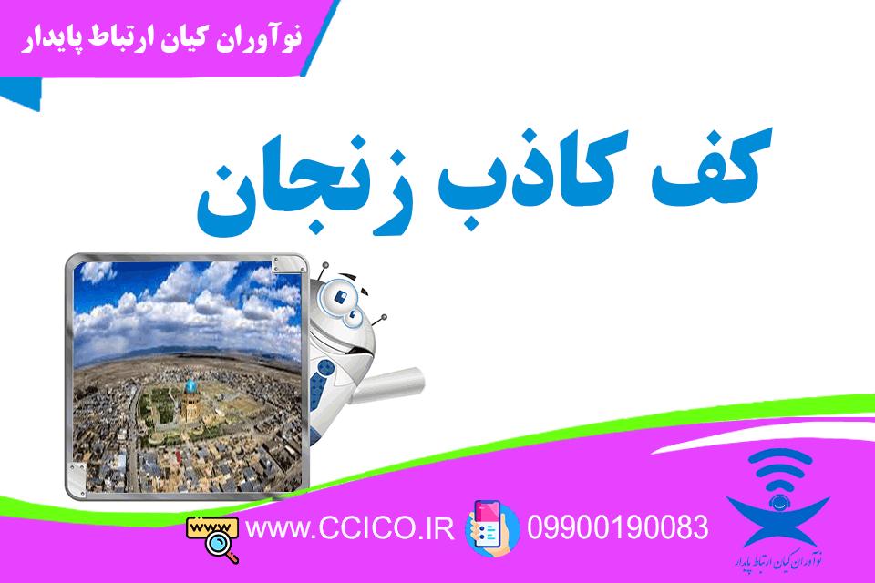 نمایندگی کف کاذب زنجان