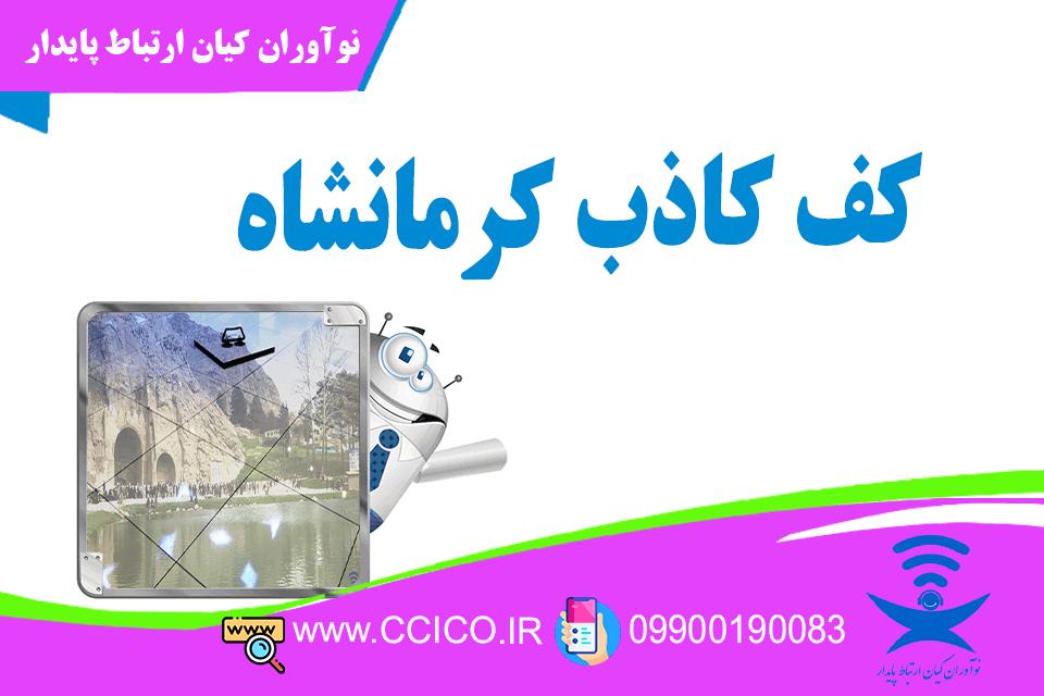 نمایندگی کف کاذب کرمانشاه