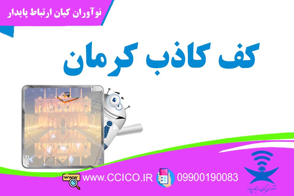 نمایندگی کف کاذب کرمان