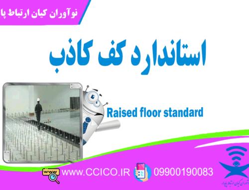 استاندارد کف کاذب
