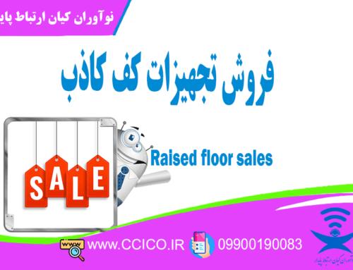فروش تجهیزات کف کاذب