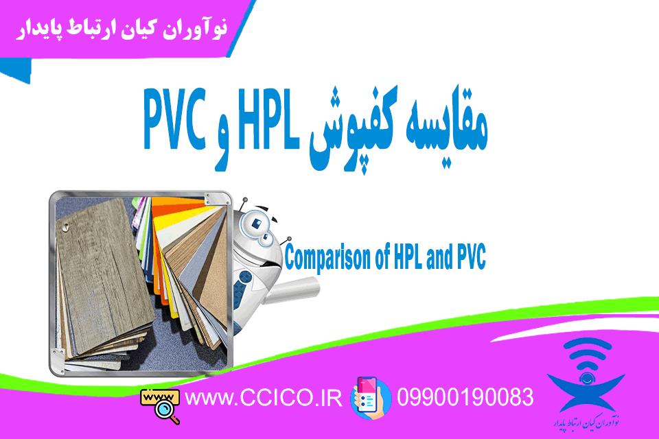 مقایسه کفپوش pvc و hpl
