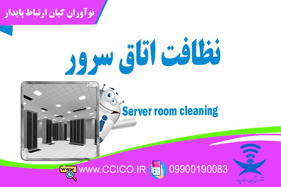 نظافت اتاق سرور