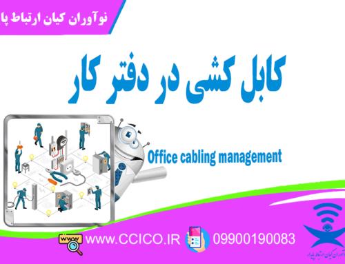 مدیریت کابل کشی در دفتر کار