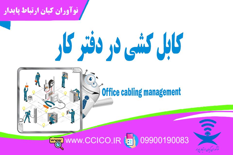 مدیریت کابل کشی دفتر کار