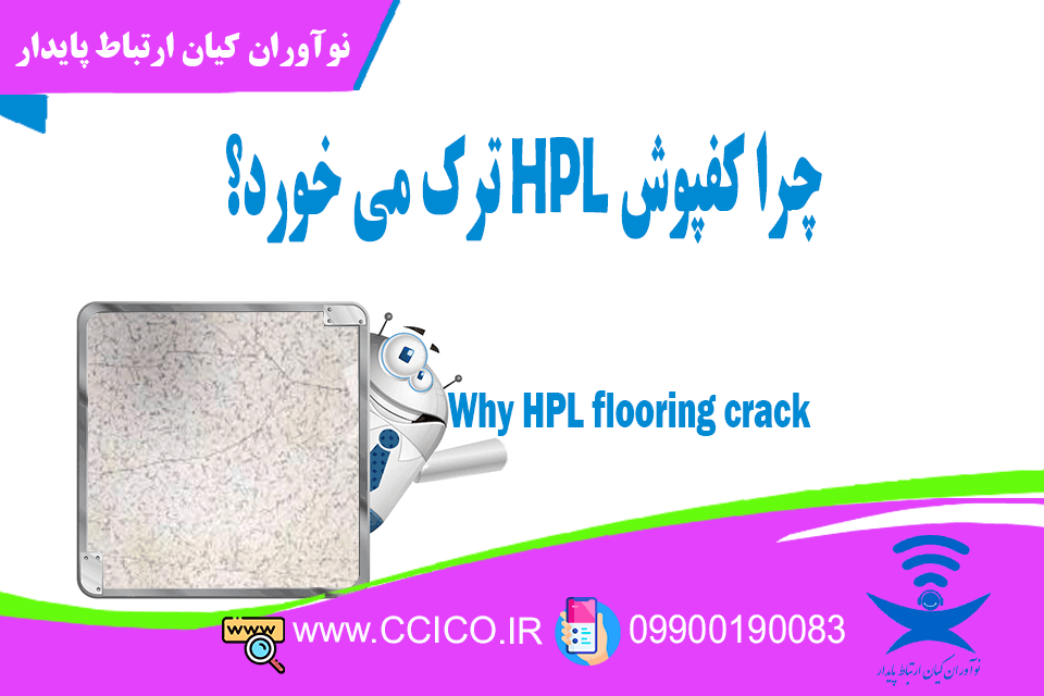 Why does HPL flooring crack