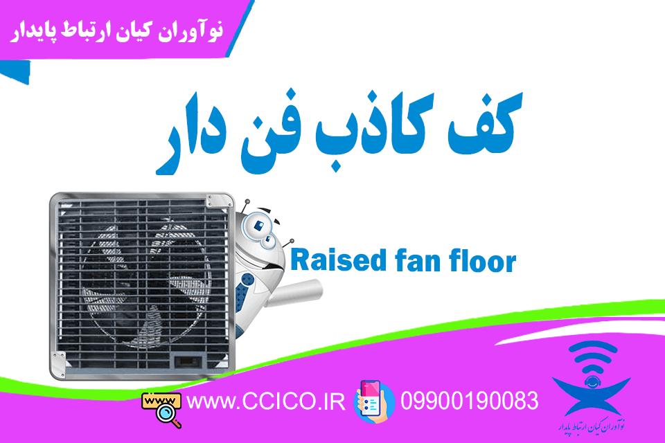 Fan floor